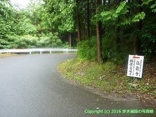 66-027愛媛県四国中央市