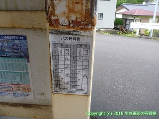 66-042愛媛県四国中央市