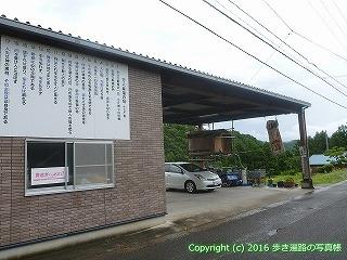 66-057愛媛県四国中央市