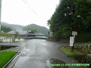 66-070愛媛県四国中央市