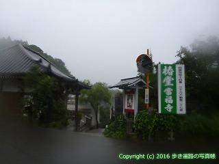 66-076愛媛県四国中央市椿堂常福寺