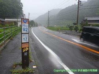 66-086愛媛県四国中央市