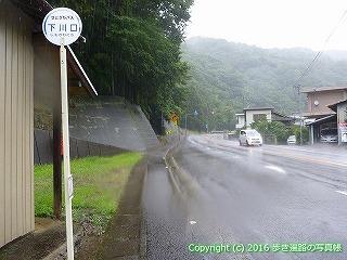 66-087愛媛県四国中央市下川口バス停