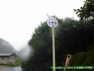 66-090愛媛県四国中央市