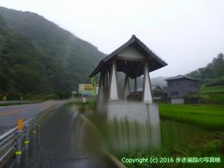 66-092愛媛県四国中央市しきん庵 法皇休憩所