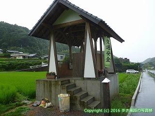 66-095愛媛県四国中央市