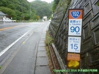 66-097愛媛県四国中央市