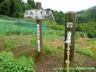 66-119愛媛県四国中央市