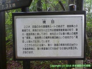 66-153徳島県三好市これより徳島県三好市