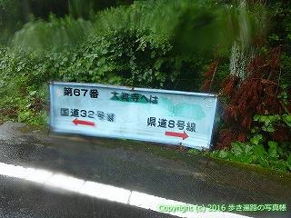 66-198徳島県三好市
