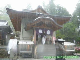 66-211徳島県三好市雲辺寺