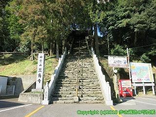 6601-002愛媛県四国中央市
