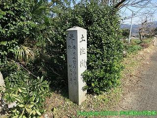 6601-033愛媛県四国中央市