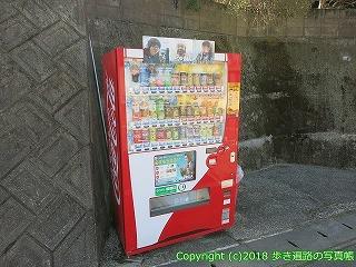 6601-036愛媛県四国中央市