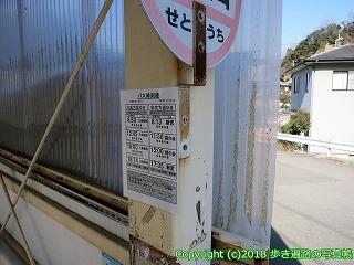 6601-037愛媛県四国中央市