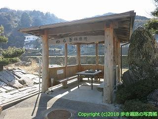 6601-040愛媛県四国中央市ゆらぎ休憩所