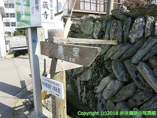 6601-068愛媛県四国中央市