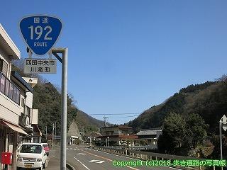 6601-079愛媛県四国中央市