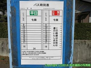 6601-081愛媛県四国中央市