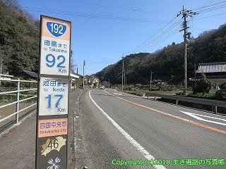 6601-082愛媛県四国中央市