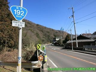 6601-087愛媛県四国中央市