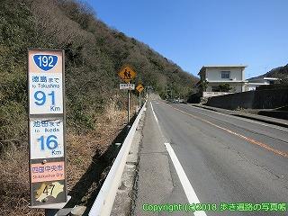 6601-088愛媛県四国中央市