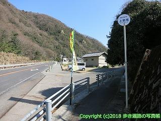 6601-091愛媛県四国中央市