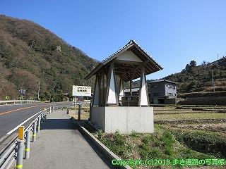 6601-092愛媛県四国中央市しんきん庵・法皇