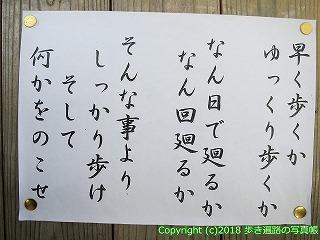 6601-093愛媛県四国中央市