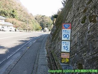 6601-097愛媛県四国中央市