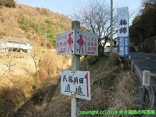 6601-100愛媛県四国中央市