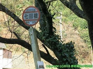 6601-101愛媛県四国中央市