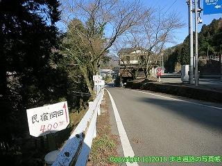 6601-122徳島県三好市