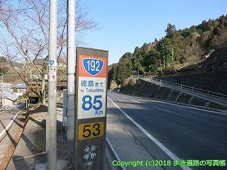 6601-123徳島県三好市