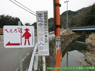 6601-145徳島県三好市