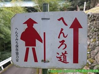 6601-158徳島県三好市