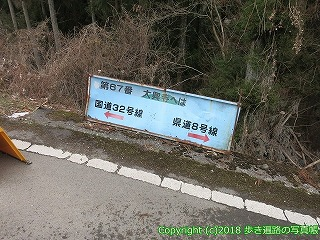 6601-233徳島県三好市