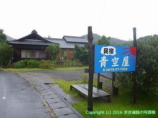 67-050香川県観音寺市(宿)青空屋