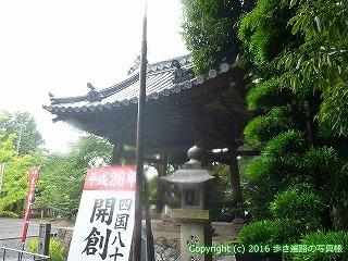 67-094香川県三豊市