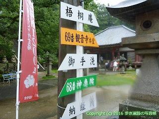 68-084香川県観音寺市