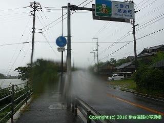 71-025香川県三豊市