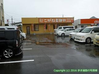 71-036香川県三豊市