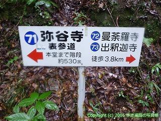 71-085香川県三豊市