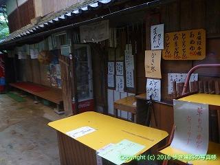 71-088香川県三豊市俳句茶屋