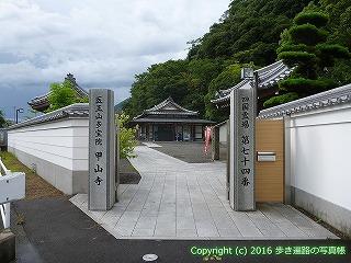 74-026香川県善通寺市甲山寺