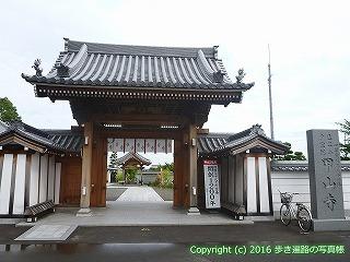 75-001香川県善通寺市