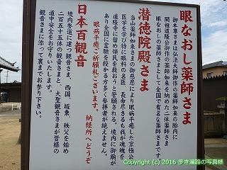 77-048香川県仲多度郡多度津町