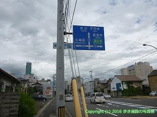 78-035香川県丸亀市