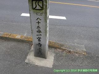 83-028香川県高松市