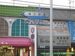 84-041香川県高松市